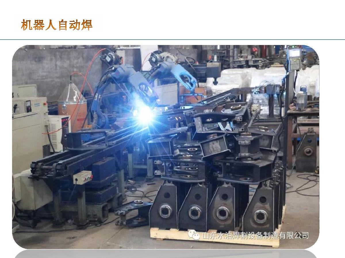 机器人自动焊